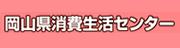 岡山県消費生活センター