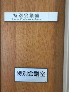 沖縄無料相談会